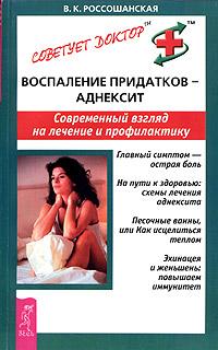 Воспаление придатков - аднексит. Современный взгляд на лечение и диагностику ( 5-9573-0589-8 )