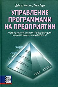 Управление программами на предприятии ( 966-8644-61-1, 1-4039-1700-0 )