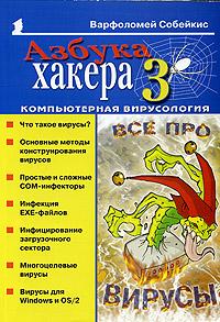 Азбука хакера 3. Компьютерная вирусология. Варфоломей Собейкис