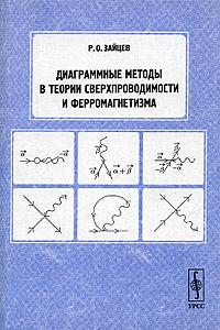 Диаграммные методы в теории сверхпроводимости и ферромагнетизма ( 5-354-00751-8 )