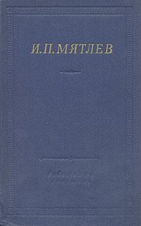 И. П. Мятлев. Стихотворения. Сенсации и замечания госпожи Курдюковой