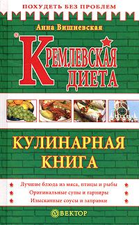 Кремлевская диета. Кулинарная книга