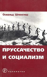 Пруссачество и социализм ( 5-901574-22-2 )