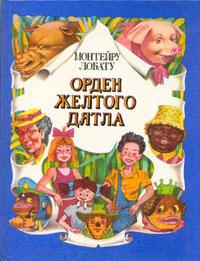 Книга Орден желтого дятла