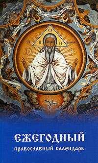 Ежегодный православный календарь