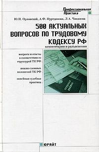 500 актуальных вопросов по Трудовому кодексу Российской Федерации