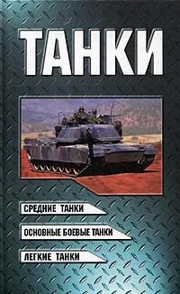 Танки ( 985-438-971-5 )