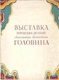 Выставка произведений Александра Яковлевича Головина
