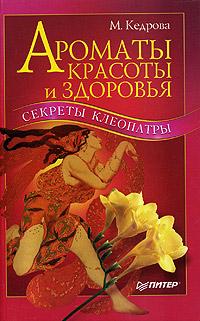 Ароматы красоты и здоровья. Секреты Клеопатры