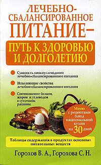 Лечебно-сбалансированное питание-путь к здоровью и долголетию ( 985-483-592-8 )
