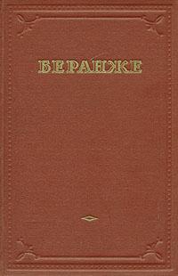 Пьер-Жан Беранже. Избранные песни
