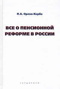 Все о пенсионной реформе в России