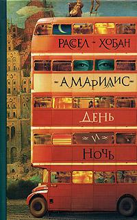 Книга Амариллис день и ночь