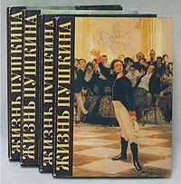 Жизнь Пушкина. Комплект из 4 книг