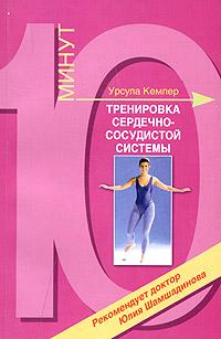 Тренировка сердечно-сосудистой системы ( 5-94299-067-0, 3-635-60393-7 )
