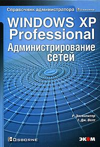 Windows XP Professional. ����������������� �����