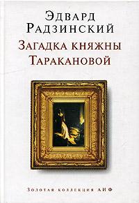 Загадка княжны Таракановой. Эдвард Радзинский