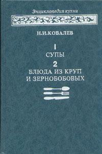 Супы. Блюда из круп и зернобобовых