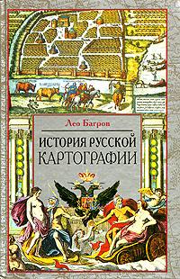Цитаты из книги История русской картографии
