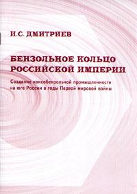 Бензольное кольцо Российской империи ( 5-98187-102-4 )