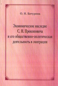 Экономическое наследие С. Н. Прокоповича и его общественно-политическая деятельность в эмиграции ( 5-98187-065-6 )