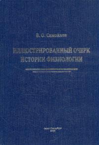 Иллюстрированный очерк истории физиологии