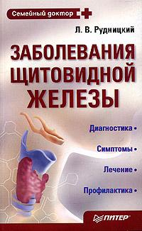 Заболевания щитовидной железы. Лечение и профилактика
