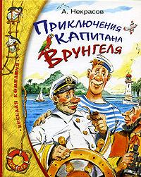 Приключения капитана Врунгеля12296407Приключения капитана Врунгеля - это веселая повесть о невероятных приключениях капитана Врунгеля, его старшего помощника Лома и матроса Фукса, совершивших кругосветное путешествие на яхте Беда. С героями повести случаются новые смешные приключения, они подвергаются новым невероятным испытаниям, но, руководимые бесстрашным, находчивым и всезнающим капитаном Врунгелем, с честью завершают свое фантастическое путешествие.
