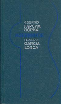 Федерико Гарсиа Лорка. Избранное