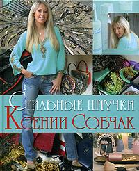 Книга Стильные штучки Ксении Собчак