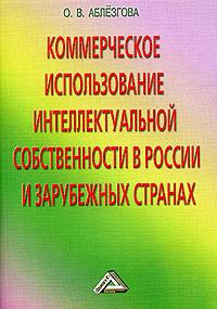 Коммерческое использование интеллектуальной собственности в России и зарубежных странах