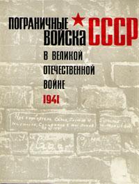 Пограничные войска СССР. Комплект из пяти книг. Книга 2. 1941