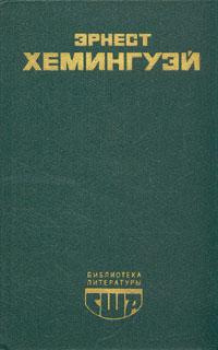 Эрнест Хемингуэй. Избранное
