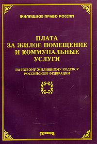 Плата за жилое помещение и коммунальные услуги (по новому жилищному кодексу Российской Федерации)