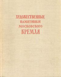 Художественные памятники Московского Кремля