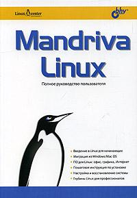 Mandriva Linux . Полное руководство пользователя