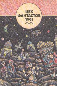 Цех фантастов 1991