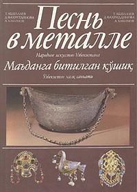Песнь в металле. Народное искусство Узбекистана
