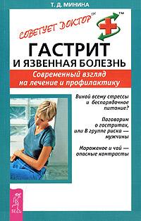 Гастрит и язвенная болезнь. Современный взгляд на лечение и профилактику ( 5-9573-0549-9 )