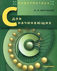 Информатика. C для начинающих ( 5-9579-0107-5 )