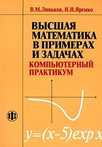 Высшая математика в примерах и задачах. Компьютерный практикум ( 5-279-02773-1 )