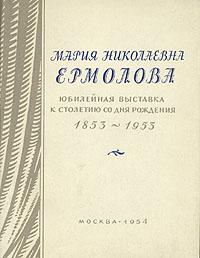 Мария Николаевна Ермолова. Юбилейная выставка к столетию со дня рождения. 1853-1953