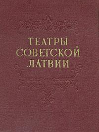 Театры Советской Латвии