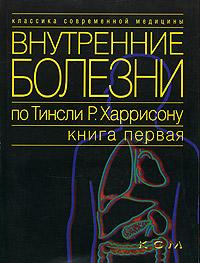 Внутренние болезни по Тинсли Р. Харрисону. Книга 1. Введение в клиническую медицину.