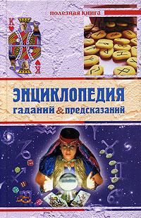 Книга Энциклопедия гаданий и предсказаний