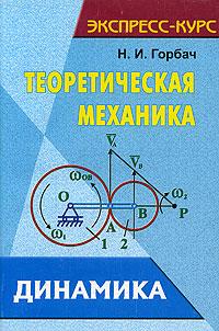 Теоретическая механика. Динамика ( 985-428-867-6 )