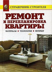 Ремонт и перепланировка квартиры. Материалы, технология, интерьер ( 5-329-01282-1 )