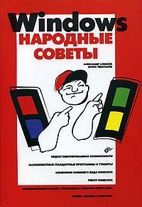 Windows. Народные советы (+ CD-ROM) ( 5-94157-630-7 )
