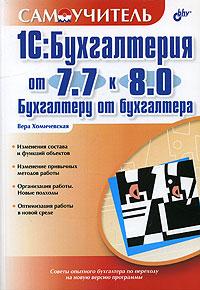 1С:Бухгалтерия от 7.7 к 8.0. Бухгалтеру от бухгалтера. Вера Хомичевская
