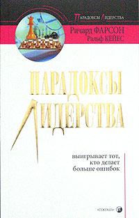 Парадоксы лидерства ( 5-9550-0857-8 )